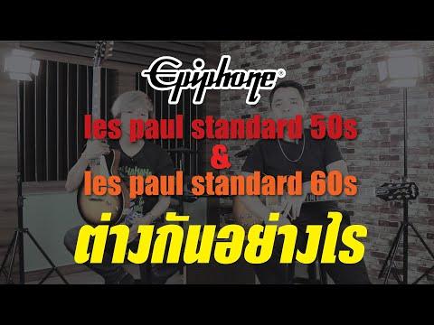 รีวิว Epiphone Les Paul ล่าสุด Standard 50s Vs. 60s ต้องดู!!
