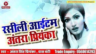 सुपरहिट लोकगीत अंतरा सिंह प्रिंयका का सबसे रसीली आइटम लोकगीत Antra Singh Priyanka