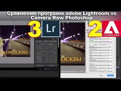 Сравнение программ Adobe Lightroom Vs Camera Raw Photoshop (3:2)