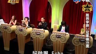 中視數位台-超級模王大道 -Echo - Beat box