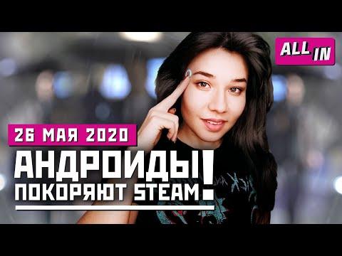 Обзоры The Last Of Us 2, новый Шерлок Холмс, секреты Mafia 3. Игровые новости ALL IN за 26.05
