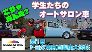 学生 が作る オートサロン 出展 カスタムカー  トヨタ東京自動車大学校 編【新作】