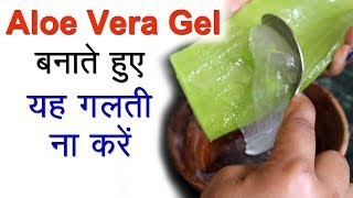 How to Make Aloe Vera Gel with Vitamin E at Home