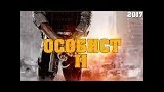 Фильм ОСОБИСТ 2
