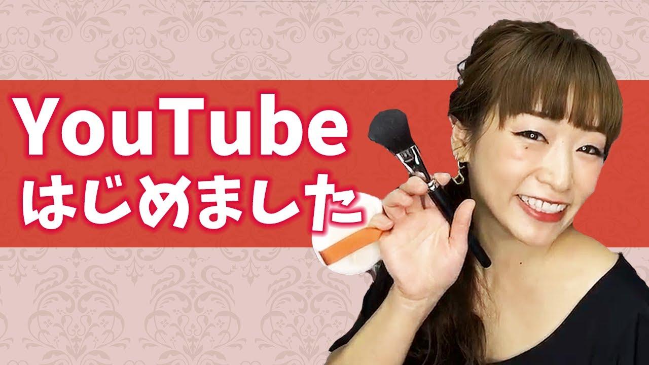 【パリコレメイクアップアーティストCeCe】Youtubeチャンネルはじめました♡