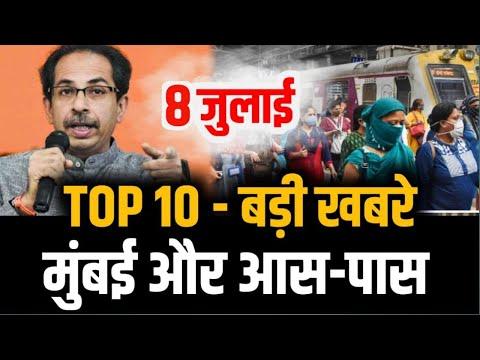 TOP 10 News Maharashtra Live   Mumbai Metro News Today Live   Metro City