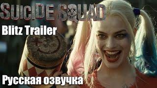 Отряд самоубийц # 3 | Suicide squad