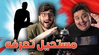 تحدي معرفة اليوتيوبر من ظله 👤🤣 !! (( مخترع التحدي يكرهنا 😡 )) !! مع عبدالله توبز