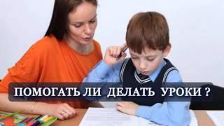 Помогать ли ребенку делать Уроки