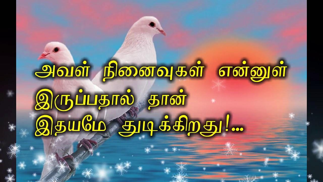 Love status tamil kathal kavithai youtube love status tamil kathal kavithai altavistaventures Choice Image