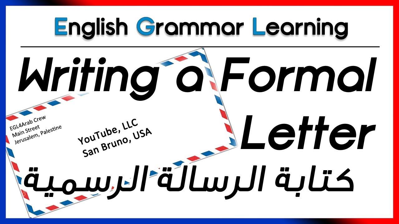 How To Write A Formal Letter كتابة الرسالة الرسمية Youtube