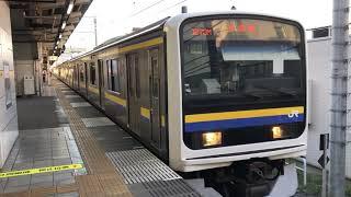 209系2100番台マリC405編成+マリC424編成蘇我発車