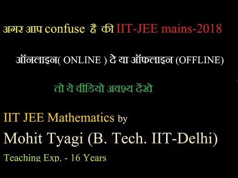What is better Online or Offline mode in IIT JEE mains 2018?-JEE Maths By Mohit Tyagi(In Hindi)