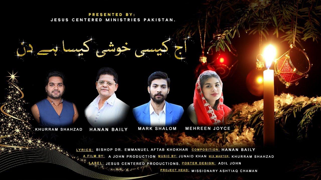 Aj Kesi Khushi Kasa Ha Din  Official   Mark Shalom   Hanan Baily   Mehreen Joyce   Khurram Shahzad.