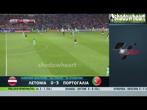 Λετονία|0:3|Πορτογαλία |Στιγμιότυπα|
