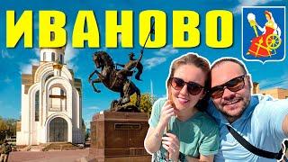 Про Иваново за 15 минут - Невесты, текстиль, протесты / Золотое кольцо России #3