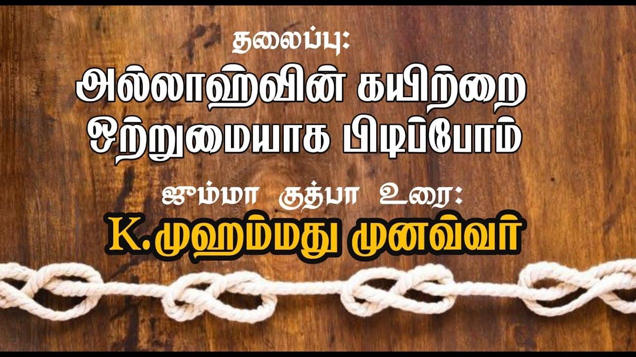 அல்லாஹ்வின் கயிற்றை ஒற்றுமையாக பிடிப்போம்   முஹம்மது முனவ்வர்   வேளச்சேரி சென்னை