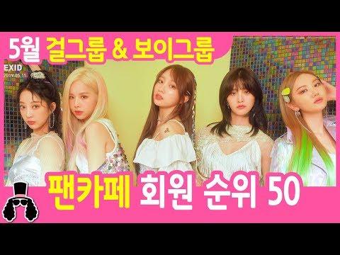 걸그룹 팬카페  & 보이그룹 팬카페 회원 순위 50 - 2019년 5월 | 와빠TV