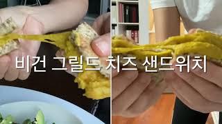 비건 그릴드 치즈 샌드위치 vegan grilled c…
