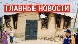 Новости Казахстана. Выпуск от 03.07.19 / Басты жаңалықтар