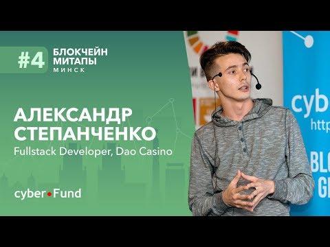 DApps для веб-разработчиков, Александр Степанченко | Blockchain Development