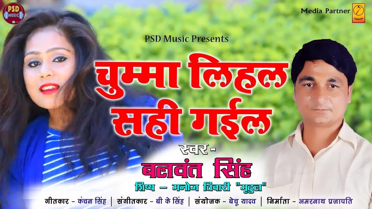 चुम्मा लिहल सही गईल || बलवंत सिंह || Superhit Bhojpuri Lokgeet 2018