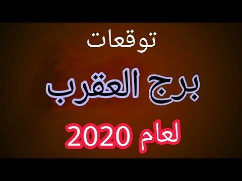 توقعات برج العقرب 2020 الدليل 6