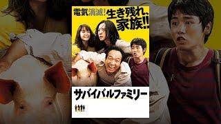 東京に暮らす平凡な一家、鈴木家。さえないお父さん(小日向文世)、天...