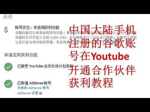 我要赚美刀(全套教程请见我的频道第一章)!!中国大陆手机注册的谷歌账号开通油管获利教程