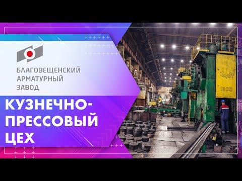АО «Благовещенский арматурный завод». Кузнечно-прессовое производство. Часть VI
