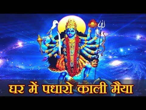 ghar-mein-padharo-kali-maiya-|-maa-kali-bhajan-|-wealthful-mahakali-devotional-song