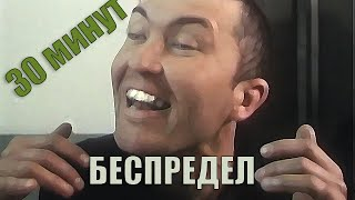 """Беспредел"" за полчаса"