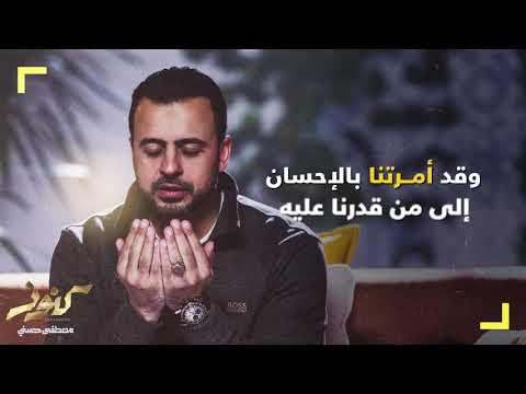 50- ارزقنا يا رب إقبالاً على طاعتك - مصطفى حسني