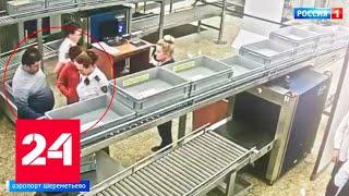 Смотреть видео Сотрудники Шереметьева могли спутать травмат с электробритвой - Россия 24 онлайн