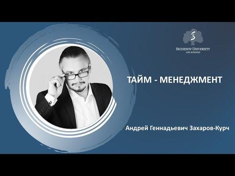 Тайм - менеджмент Андрей Геннадьевич Захаров-Курч