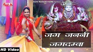 Jag Janani Jagdamba | Mataji Bhajan | Alfa Music & Films | Rekha Meena