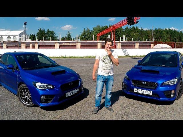 Subaru WRX vs WRX STI 2015 - сравнение на автодроме!