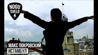 Макс Покровский  - Истамбул