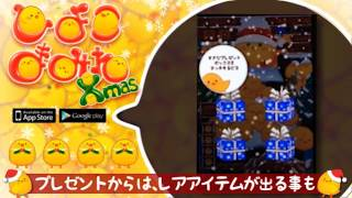 iPhone,iPod,Androidアプリ『ひよこまみれXmas』紹介ムービー
