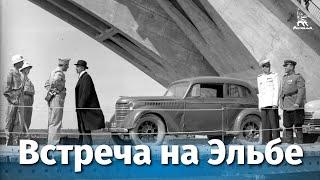 Встреча на Эльбе (драма, реж. Григорий Александров, 1949 г.)
