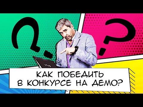 Советы Александра Герчика. Как победить в КОНКУРСЕ на ДЕМО-СЧЕТАХ