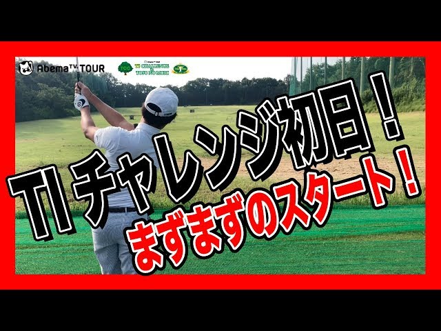 【TIチャレンジ】初日終了!まずまずのスタート!!【プロゴルファー】【ラウンド】【ゴルフ】【8/1〜8/3】【abemaTVツアー】