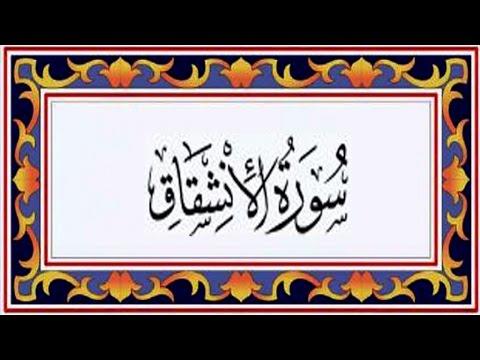 Surah AL INSHIQAQ (The Sundering) سورة الإنشقاق - Recitiation Of Quran - 84 Surah Of Quran