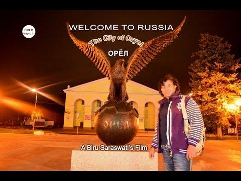 г. Орёл, Oryol City, Welcome to Russia, Добро пожаловать в Россию, Biru Saraswati's Travel Film Биру