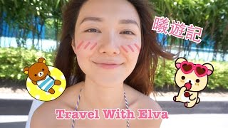 曦遊記 travel with elva -Bangkok  (pt. 1)