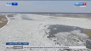 В Кузбассе начался ледоход