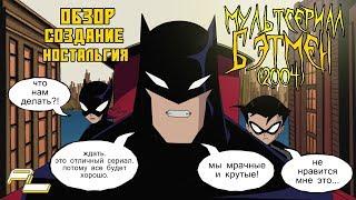 Мультсериал Бэтмен (The Batman: Animated Series) 2004 - ОБЗОР, НОСТАЛЬГИЯ, СОЗДАНИЕ