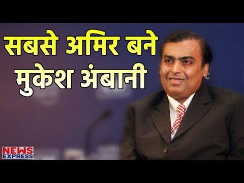 Chinese अरबपति को पछाड़ Mukesh Ambani बने Asia के सबसे Rich शख्स
