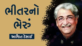ભીતરનો ભેરુ । Bhitar No Bheru Maro Bhajan। આશિત દેસાઈ ।। Ankit Trivedi