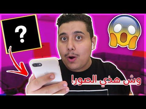 إذا قدرت تجاوب على هذي الصور أنت شخص ذكي !! ( راح تنصدم من النتيجه !!! )